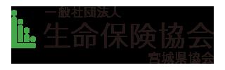 宮城県生命保険協会