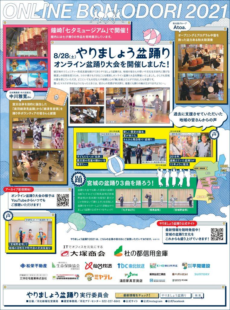 オンライン盆踊り大会の開催報告紙面